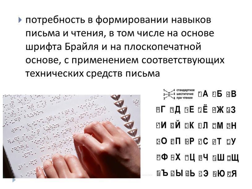 Брайля и на плоскопечатной основе, с применением соответствующих технических средств письма