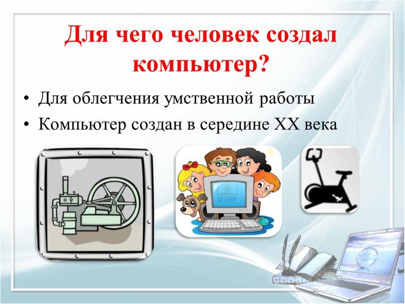 Для чего человек создал компьютер?