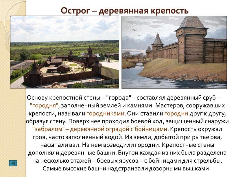 """Острог – деревянная крепость Основу крепостной стены – """"города"""" – составлял деревянный сруб – """"городня"""", заполненный землей и камнями"""