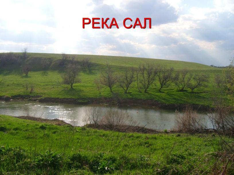 РЕКА САЛ