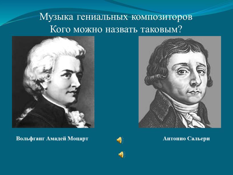 Вольфганг Амадей Моцарт Музыка гениальных композиторов