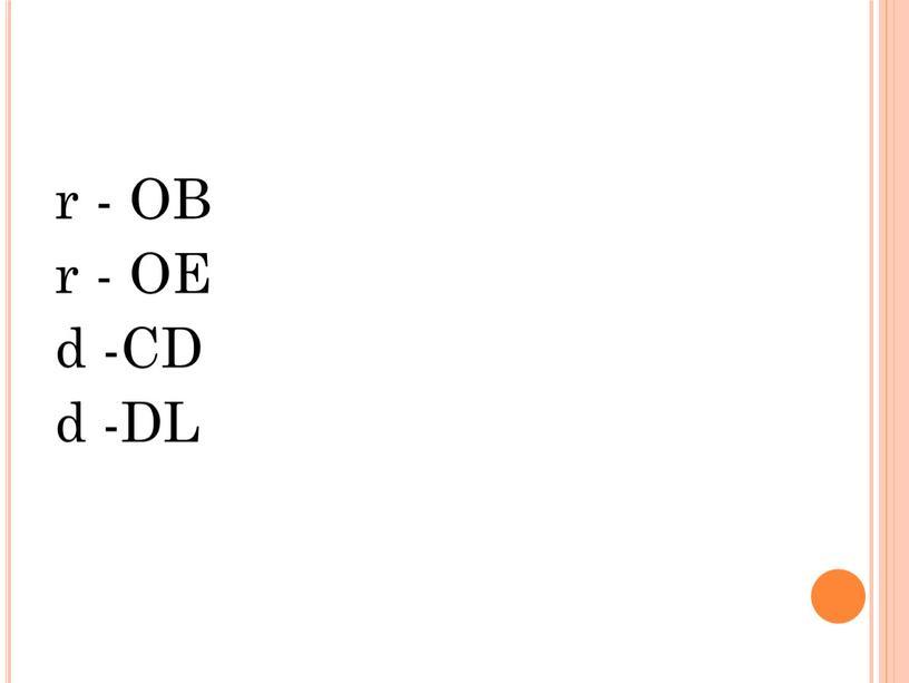 r - OB r - OE d -CD d -DL