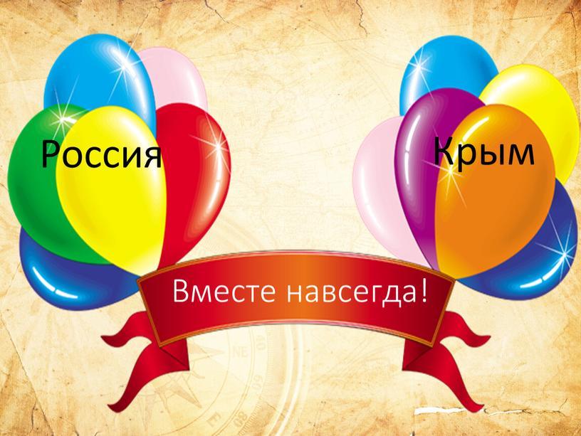 Вместе навсегда! Россия Крым