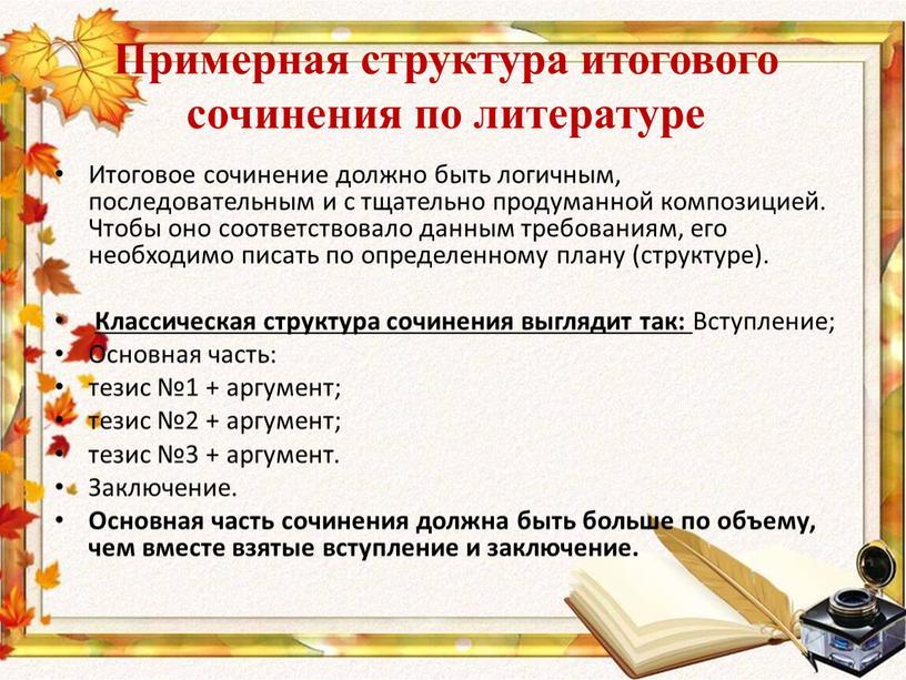 Примерная структура итогового сочинения по литературе
