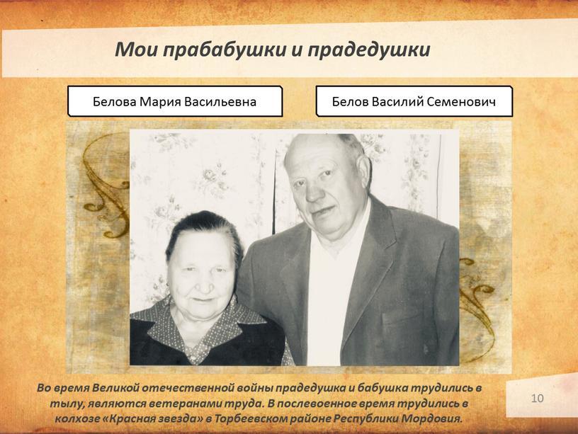 Мои прабабушки и прадедушки Белов