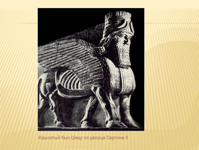 Крылатый бык Шеду из дворца Саргона