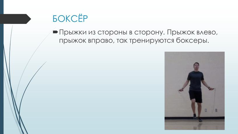 БОКСЁР Прыжки из стороны в сторону