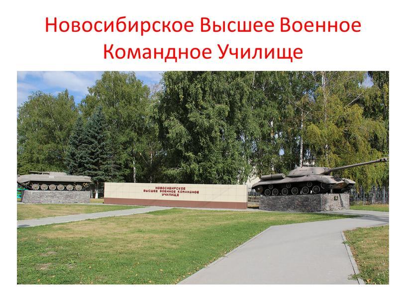 Новосибирское Высшее Военное Командное