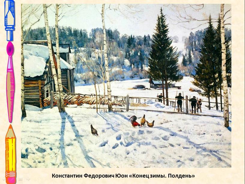 Константин Федорович Юон «Конец зимы