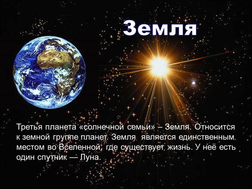 Третья планета «солнечной семьи» –