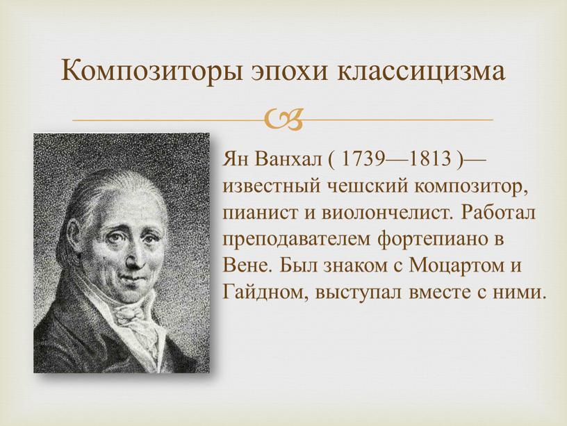 Композиторы эпохи классицизма Ян