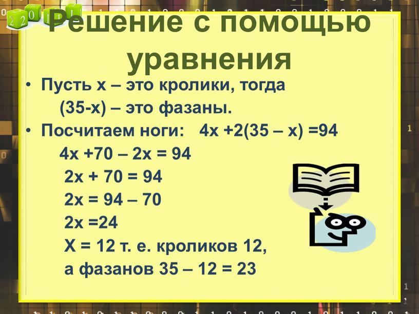 Решение с помощью уравнения Пусть х – это кролики, тогда (35-х) – это фазаны