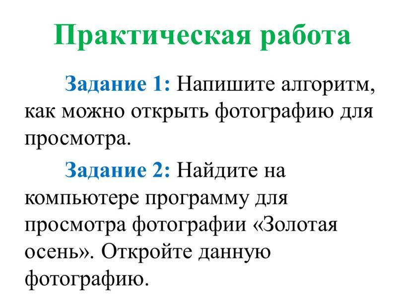 Практическая работа Задание 1: