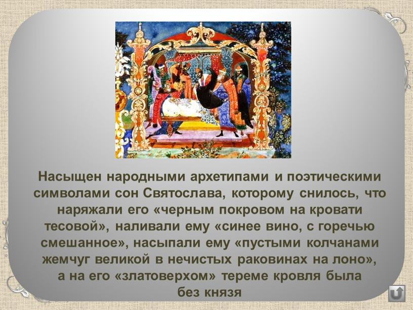 Поэтические символы А Cвятослав смутный сон видел в