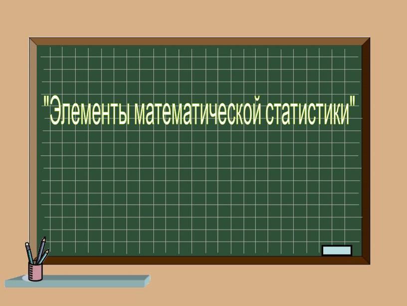 """Элементы математической статистики"""""""