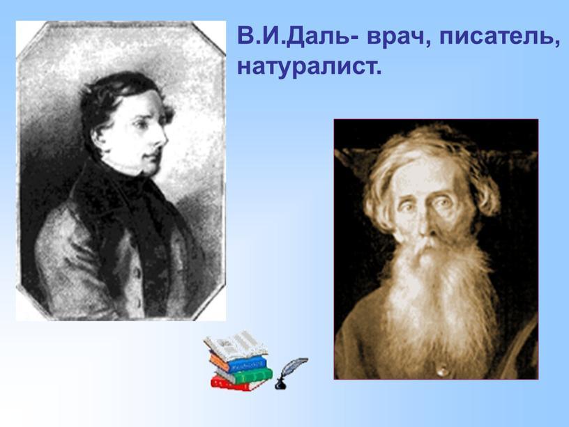 В.И.Даль- врач, писатель, натуралист