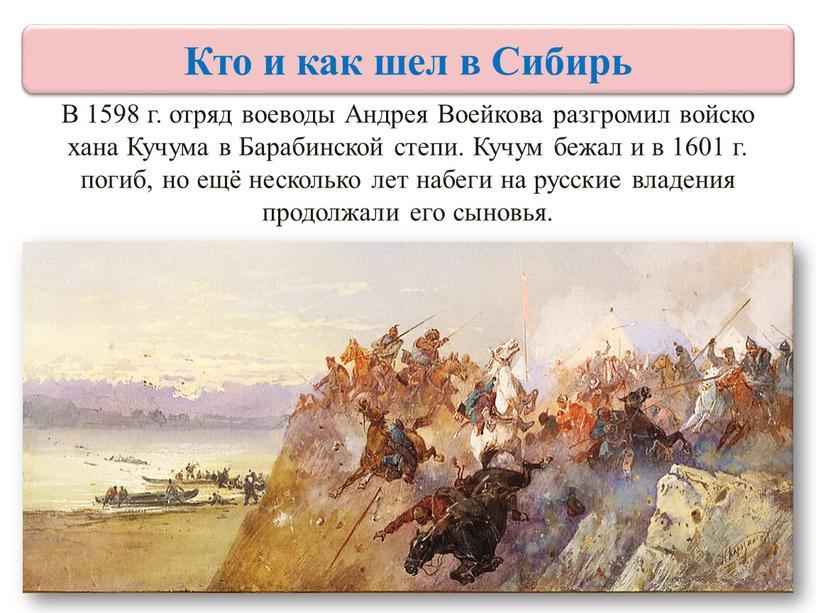 В 1598 г. отряд воеводы Андрея
