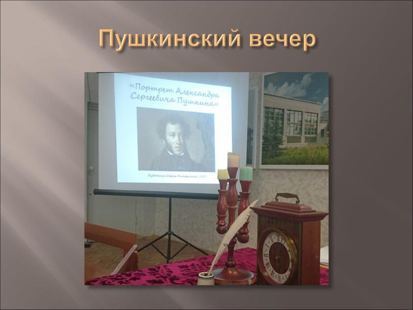 Пушкинский вечер