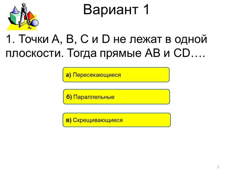 Вариант 1 в) Скрещивающиеся б)