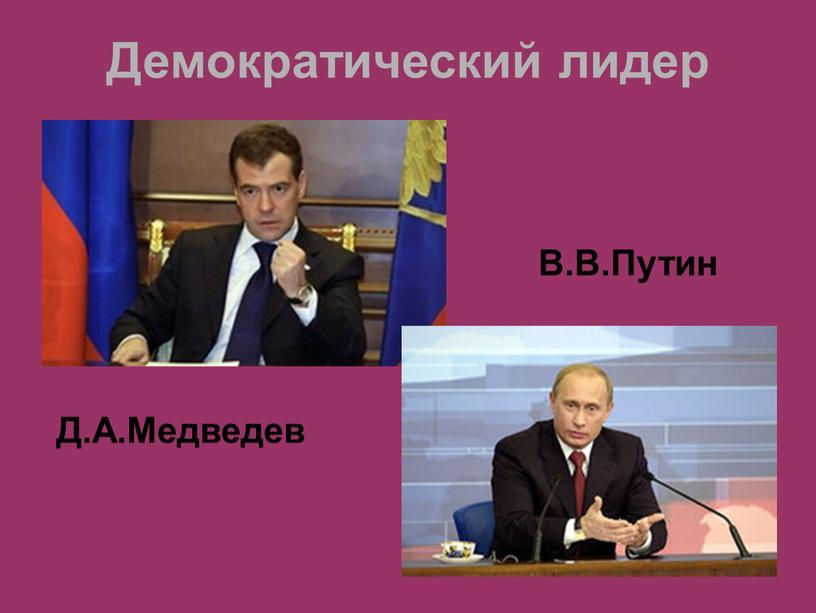 Демократический лидер Д.А.Медведев