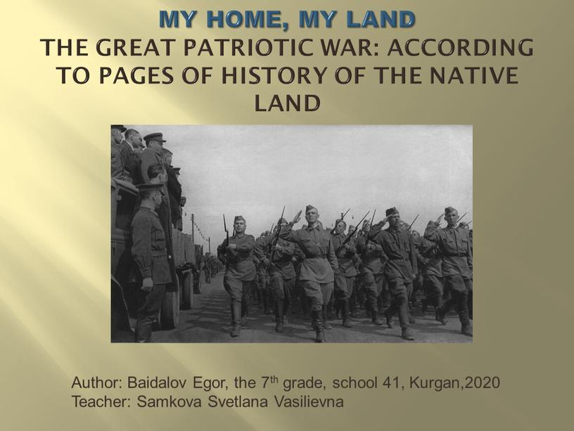 My Home, My land The Great Patriotic war: according to pages of history of the native land