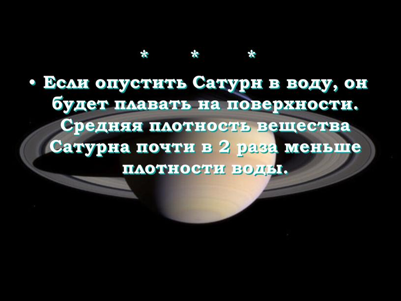 Если опустить Сатурн в воду, он будет плавать на поверхности