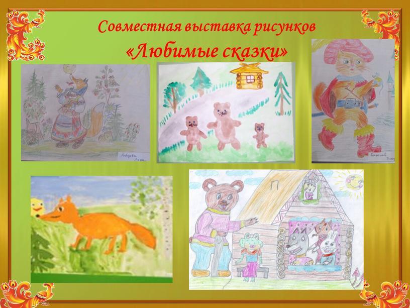 Совместная выставка рисунков «Любимые сказки»