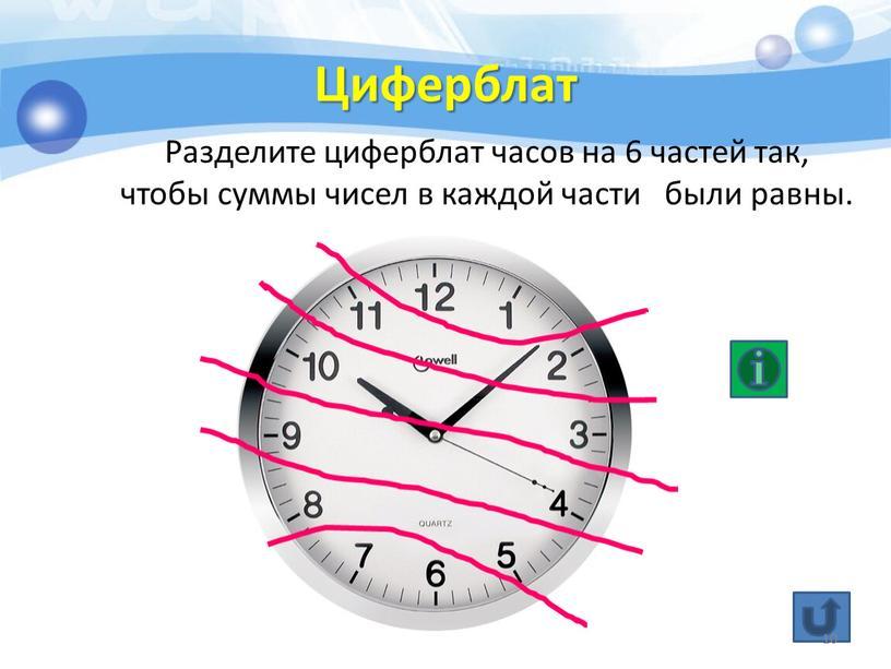Циферблат Разделите циферблат часов на 6 частей так, чтобы суммы чисел в каждой части были равны