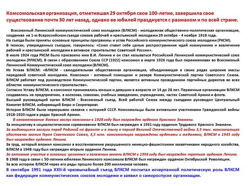 Комсомольская организация, отметившая 29 октября свое 100-летие, завершила свое существование почти 30 лет назад, однако ее юбилей празднуется с размахом и по всей стране