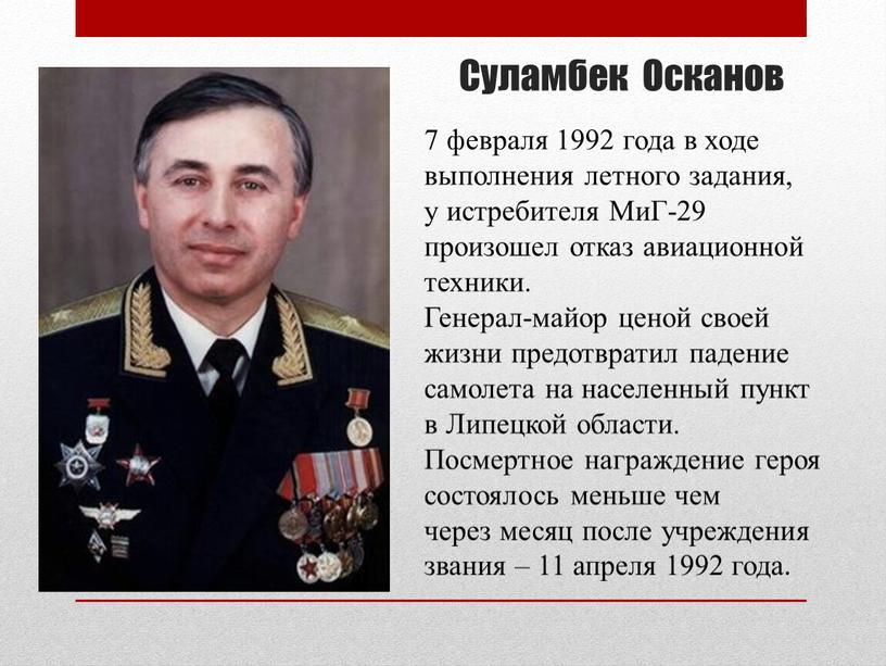 Суламбек Осканов 7 февраля 1992 года в ходе выполнения летного задания, у истребителя