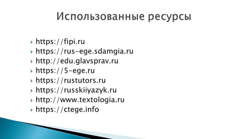 https://fipi.ru https://rus-ege.sdamgia.ru http://edu.glavsprav.ru https://5-ege.ru https://rustutors.ru https://russkiiyazyk.ru http://www.textologia.ru https://ctege.info Использованные ресурсы