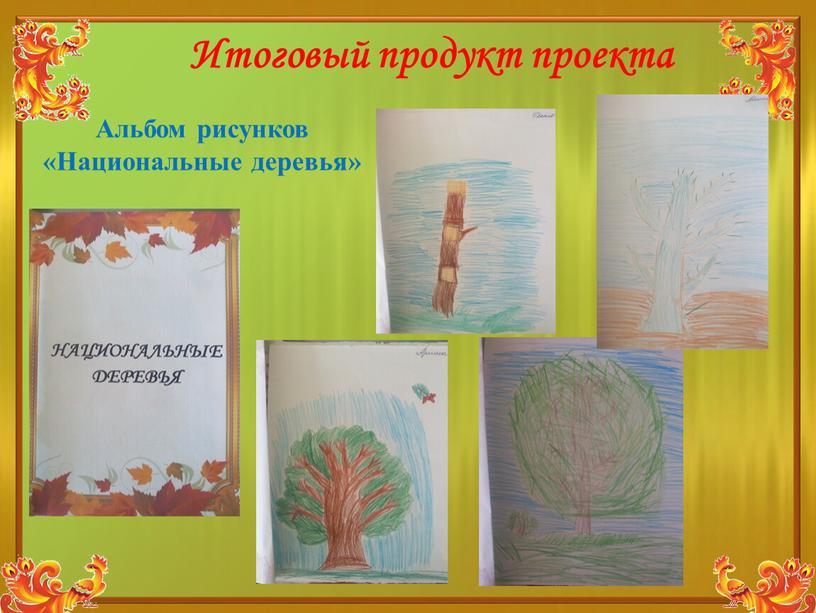 Итоговый продукт проекта Альбом рисунков «Национальные деревья»