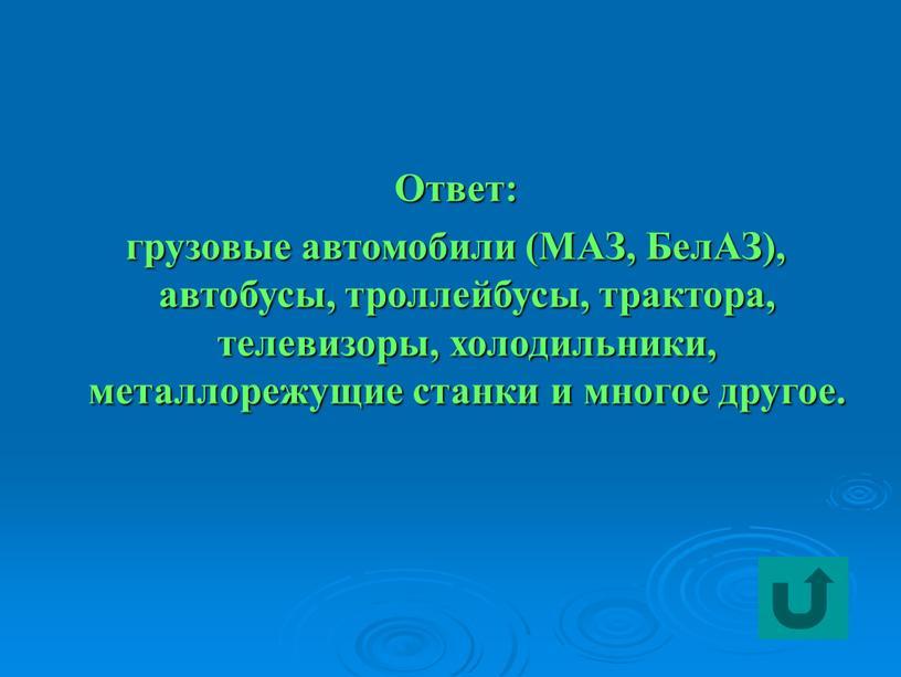 Ответ: грузовые автомобили (МАЗ,