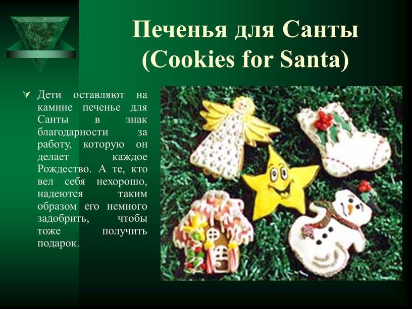 Печенья для Санты (Cookies for