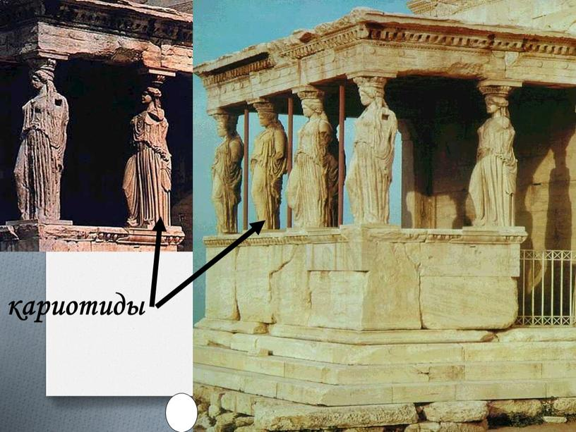 Храм Эрехтейон. кариотиды