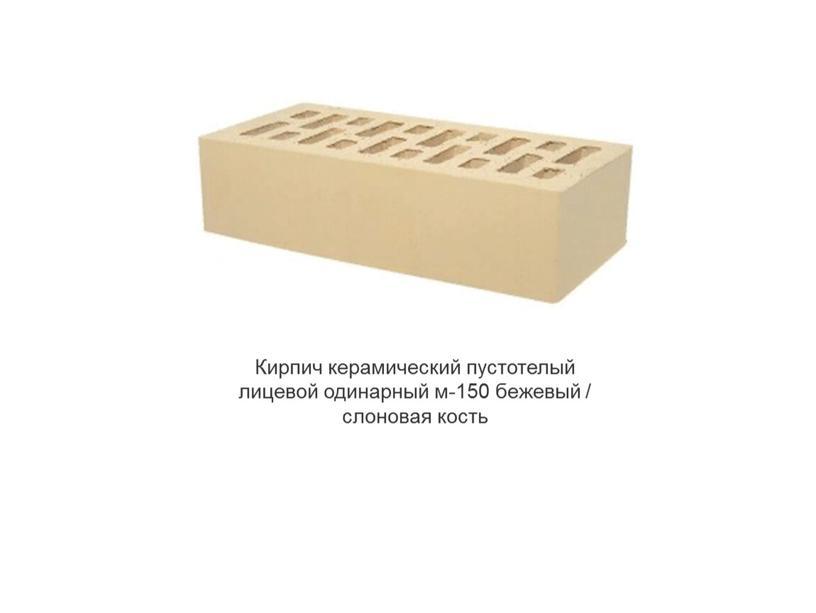 Кирпич керамический пустотелый лицевой одинарный м-150 бежевый / слоновая кость