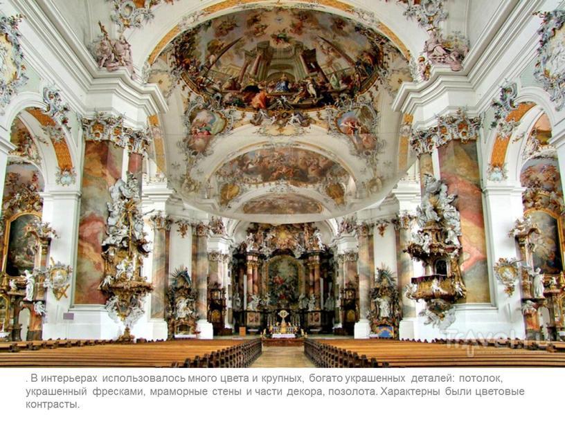 В интерьерах использовалось много цвета и крупных, богато украшенных деталей: потолок, украшенный фресками, мраморные стены и части декора, позолота