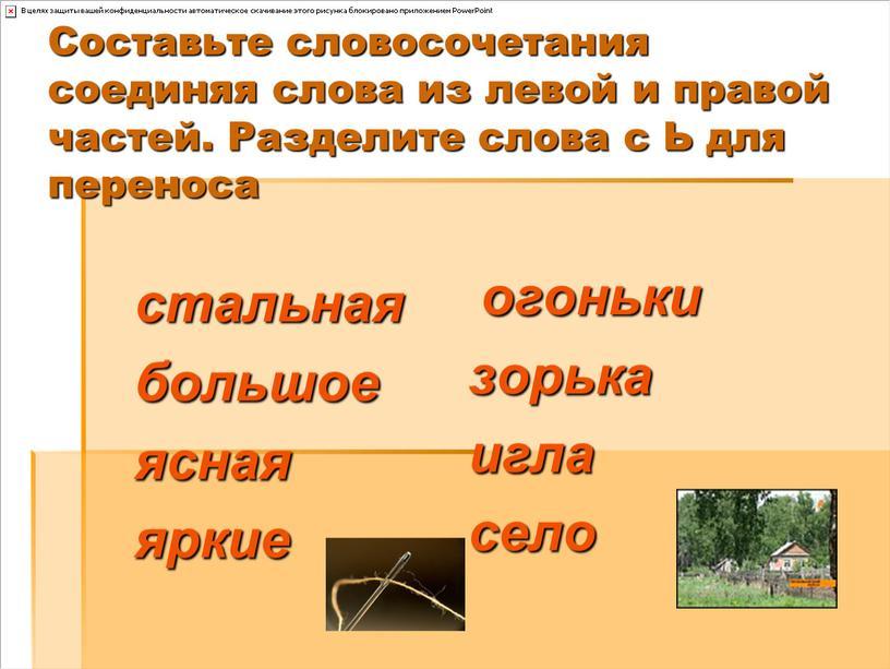 Составьте словосочетания соединяя слова из левой и правой частей