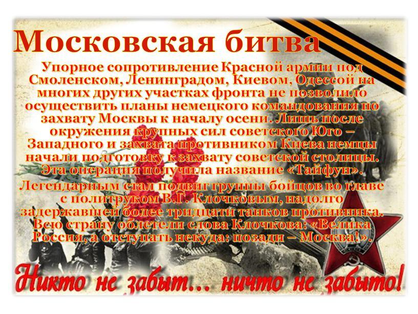 Московская битва Упорное сопротивление