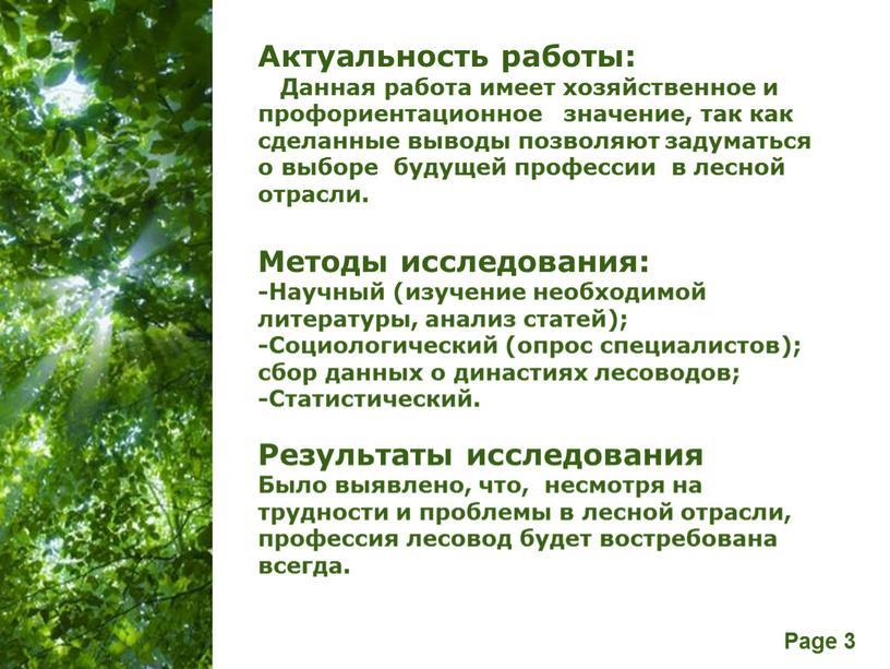 Актуальность работы: Данная работа имеет хозяйственное и профориентационное значение, так как сделанные выводы позволяют задуматься о выборе будущей профессии в лесной отрасли