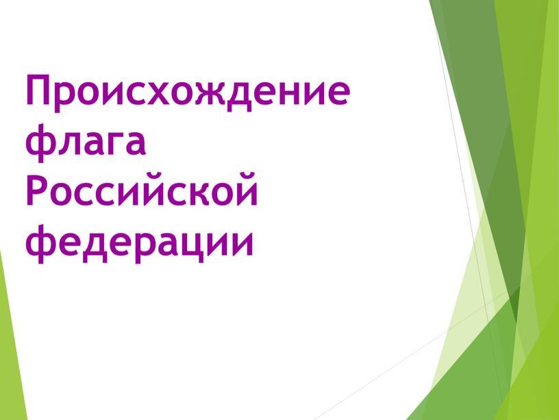 Происхождение флага Российской федерации