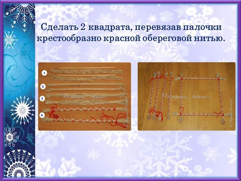 Сделать 2 квадрата, перевязав палочки крестообразно красной обереговой нитью