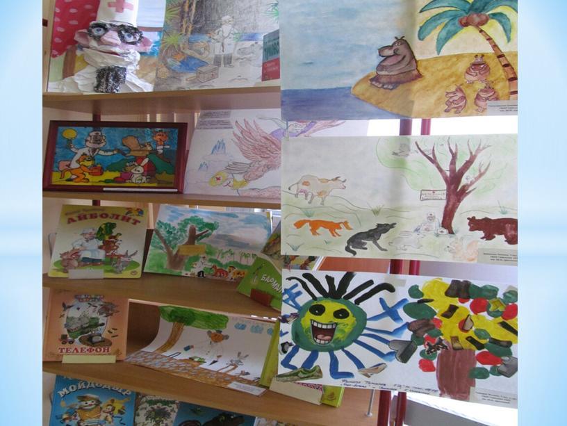 Конкурс рисунков к произведениям  К.И.Чуковского