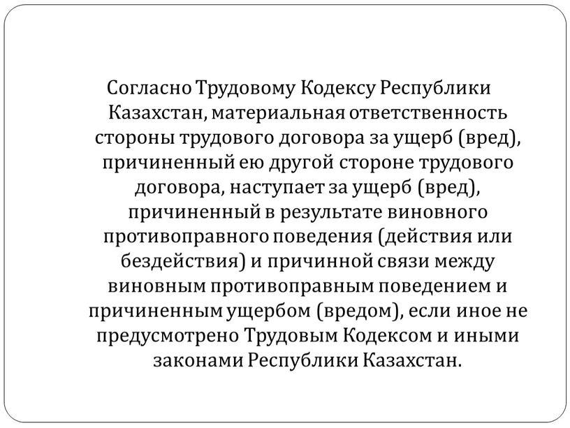 Согласно Трудовому Кодексу Республики