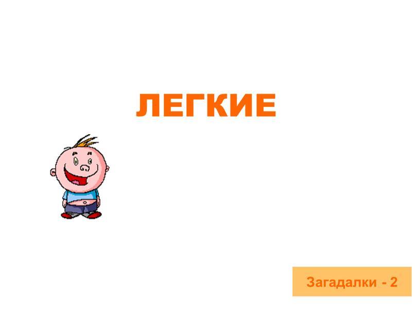 ЛЕГКИЕ Загадалки - 2