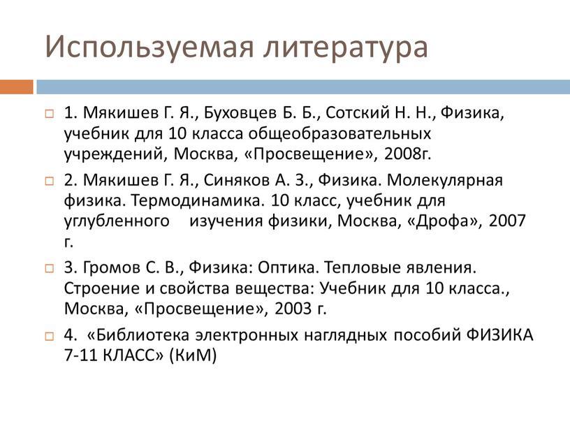Используемая литература 1. Мякишев