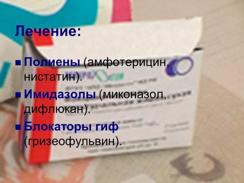 Лечение: Полиены (амфотерицин, нистатин)