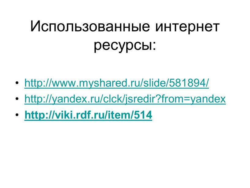 Использованные интернет ресурсы: http://www