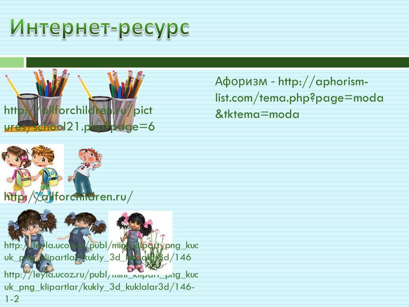 Интернет-ресурс Афоризм - http://aphorism-list