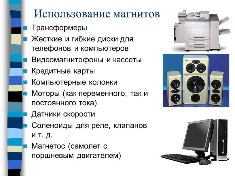 Использование магнитов Трансформеры
